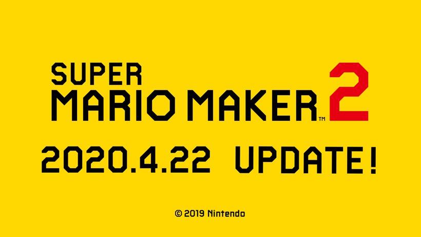 マリオメーカー2 アップデートVer3.0の予習