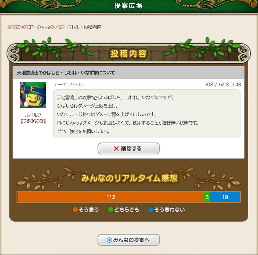 【ドラクエ10】天地雷鳴士の弱い特技