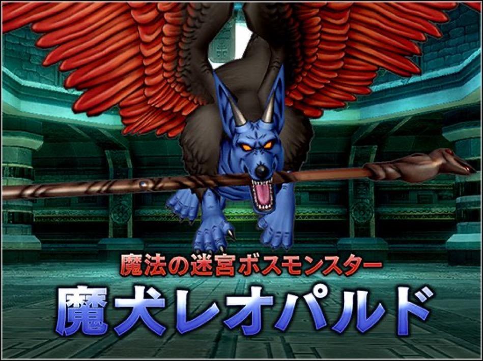 【ドラクエ10】魔犬レオパルドってどんな魔物?