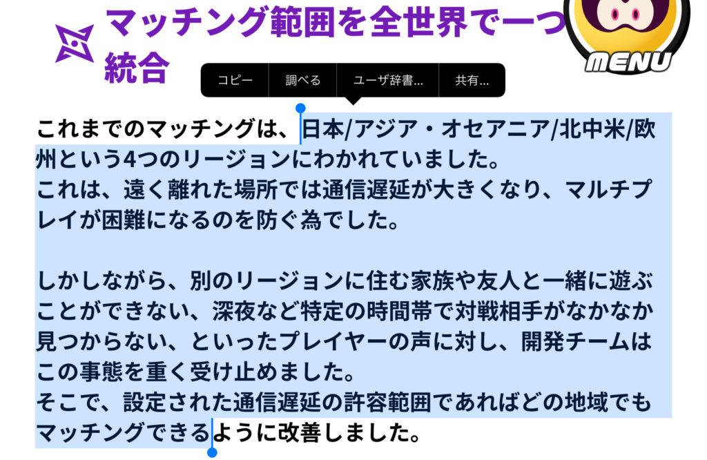 【ニンジャラ】Ver.2.0 更新データ配信!