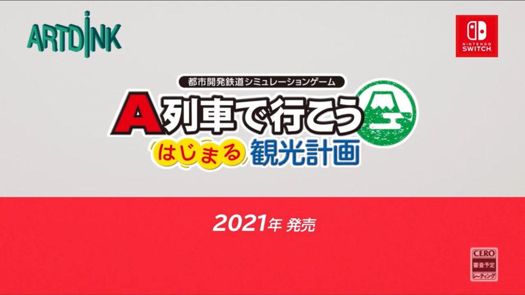 【2020年10月28日】ニンテンドーダイレクトミニ 新タイトルまとめ
