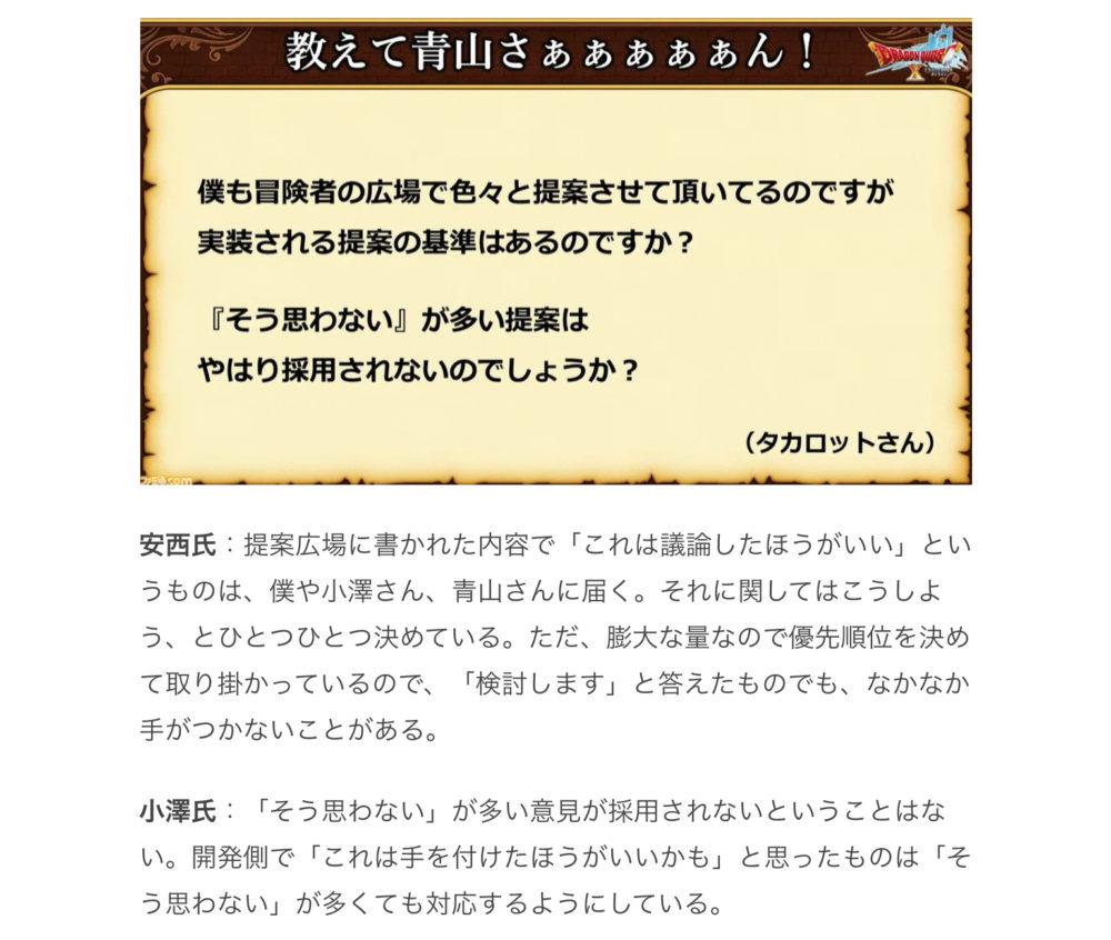 【ドラクエ10】運営は意外と提案広場の意見を見ている?