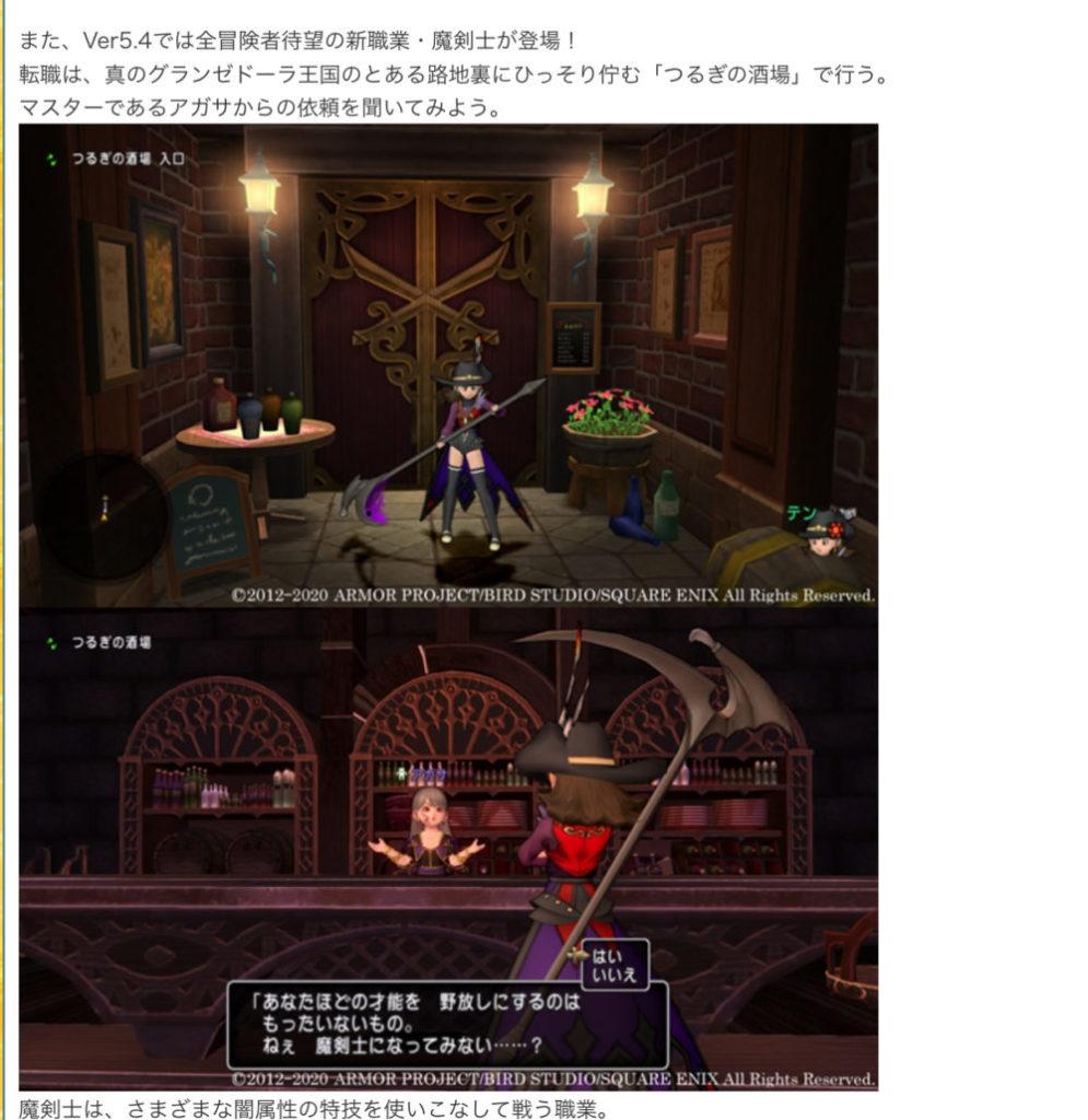 【ドラクエ10】魔剣士についてわかっていることまとめ