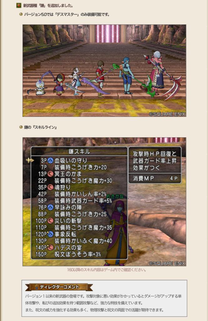 【ドラクエ10】新しい武器種に楽器がバージョン6で追加される?