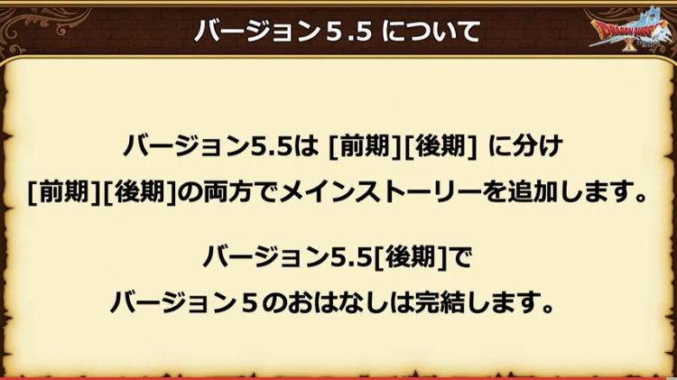 【ドラクエ10】バージョン5.5のその先は?