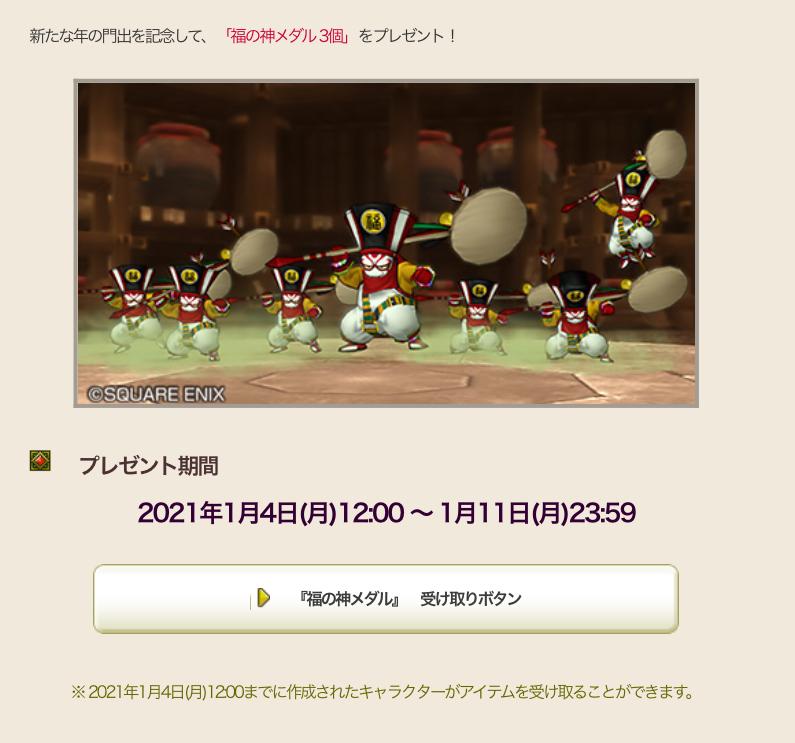 【ドラクエ10】1月のテンの日みんなでふくびきけんを集めよう!