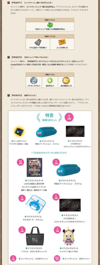 【ドラクエ10】ビットキャッシュキャンペーン開催!