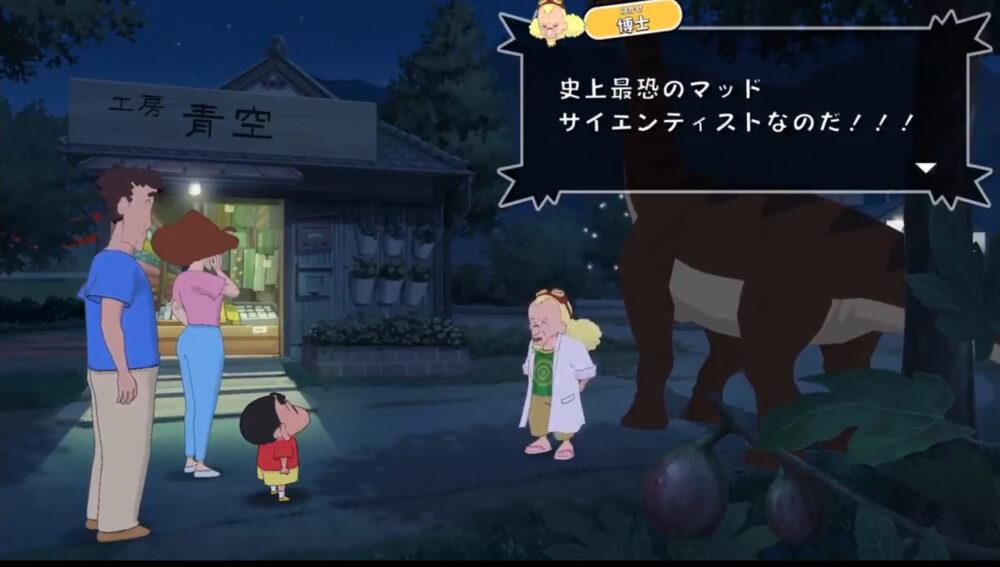 クレヨンしんちゃん オラと博士の夏休みは一味ちがう夏休みが味わえる?