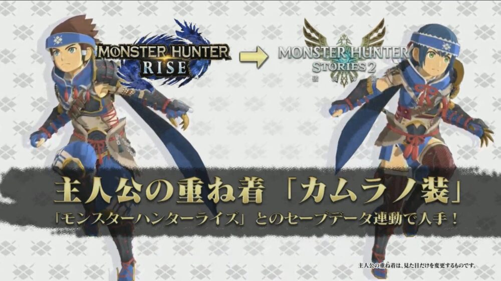 モンスターハンターストーリーズ2とモンスターハンターライズ新情報公開