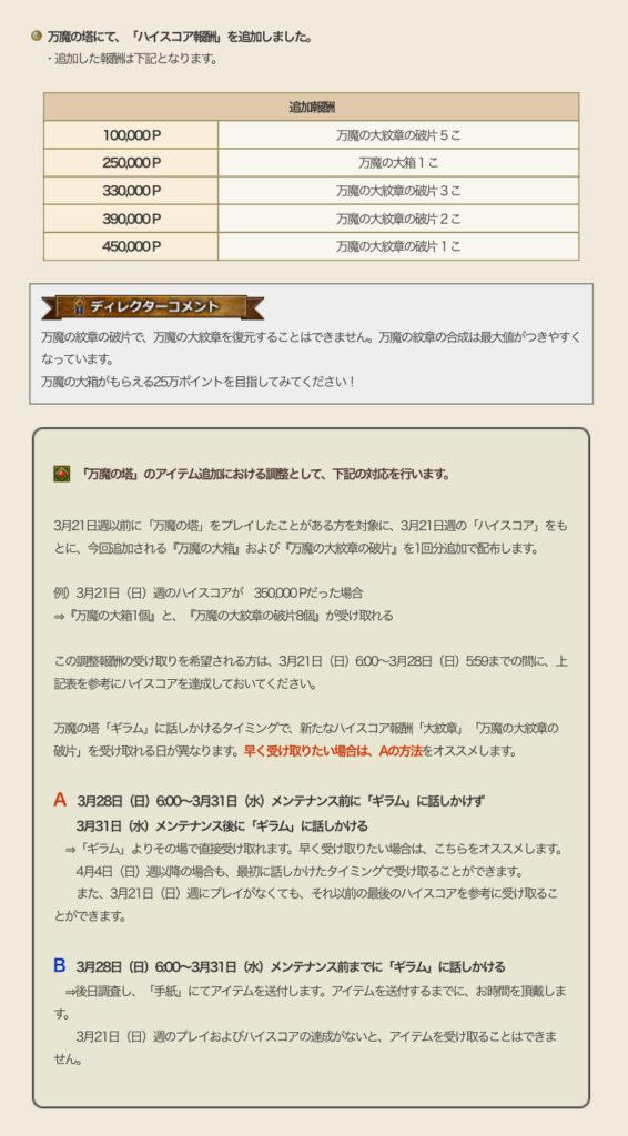 【ドラクエ10】バージョン5.5前期のアップデート内容公開&将来的なお話