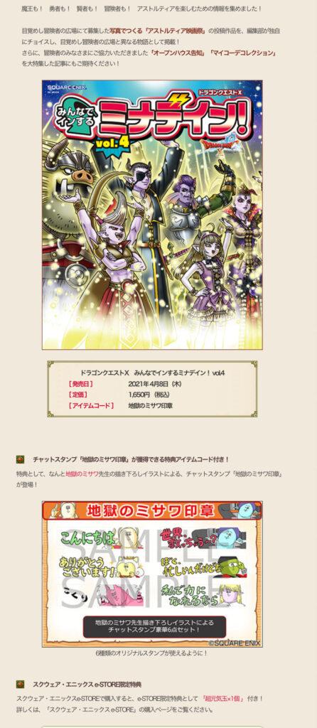 【ドラクエ10】ドラゴンクエストX みんなでインするミナデイン! vol.4が発売決定!