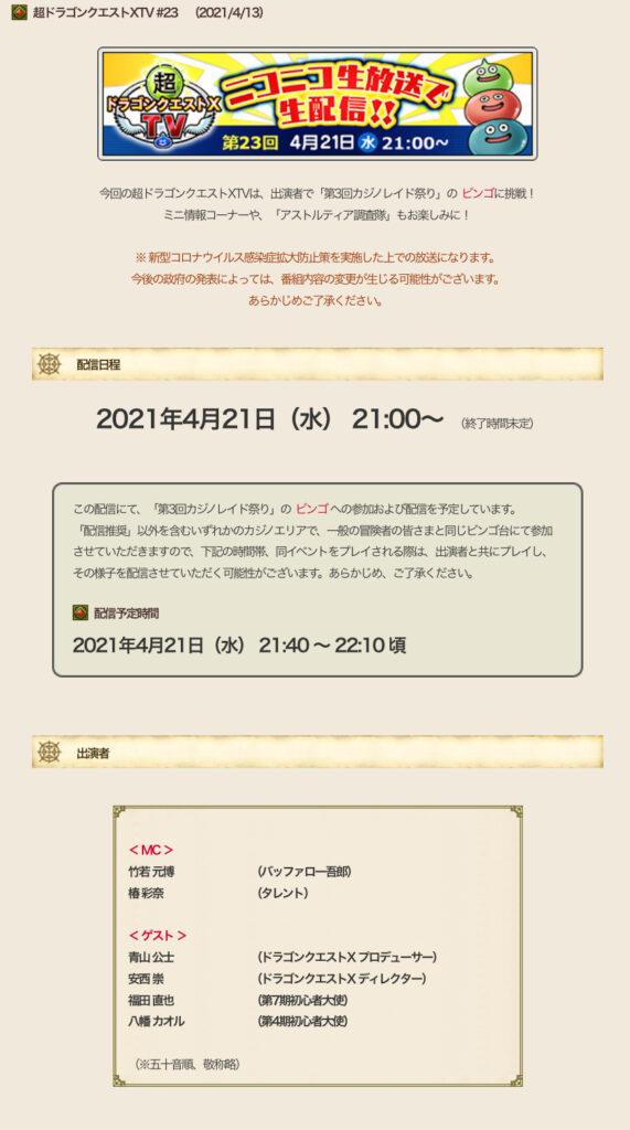 カジノレイド祭りが4月21日より開幕 DQXTVも放送決定!