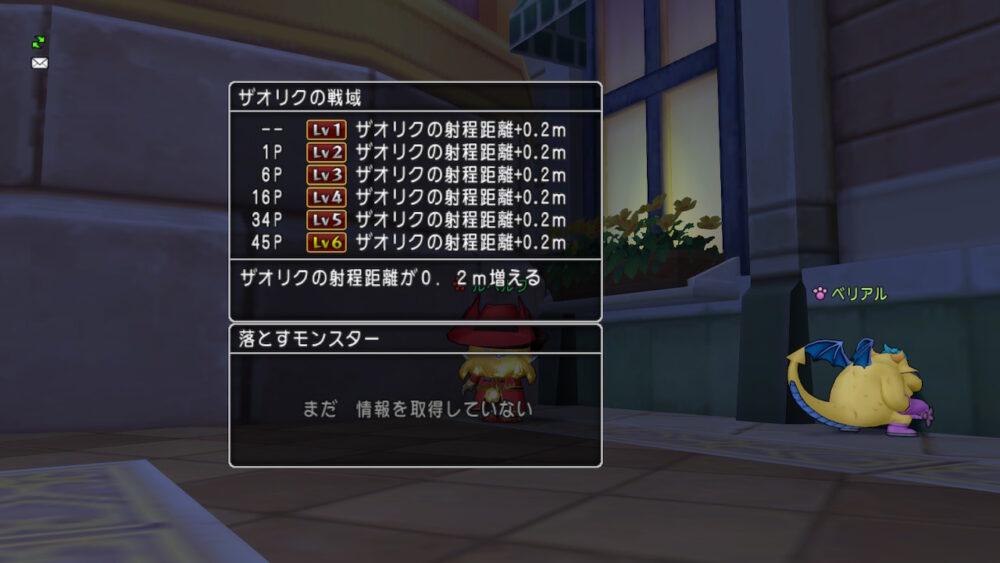 【ドラクエ10】バージョン5.5後期で天地雷鳴士の強化が決定!