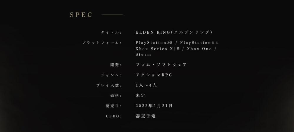 ELDEN RINGが2022年1月21日に発売決定