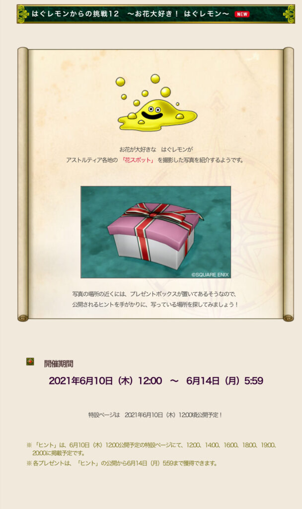 【ドラクエ10】6月のテンの日ははぐレモンで花スポットを探そう!