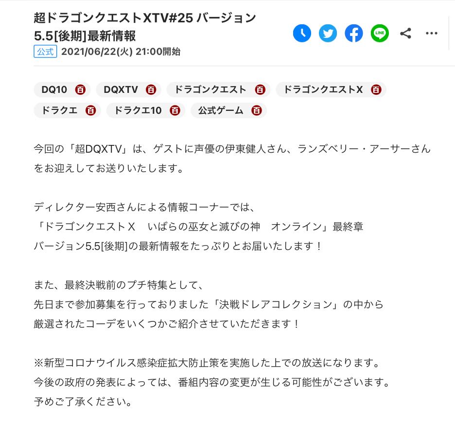 【ドラクエ10】バージョン5.5後期情報発表放送が決定!