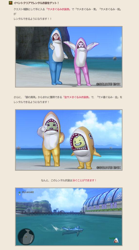 【ドラクエ10】キミとサメない夢を2が開催決定!