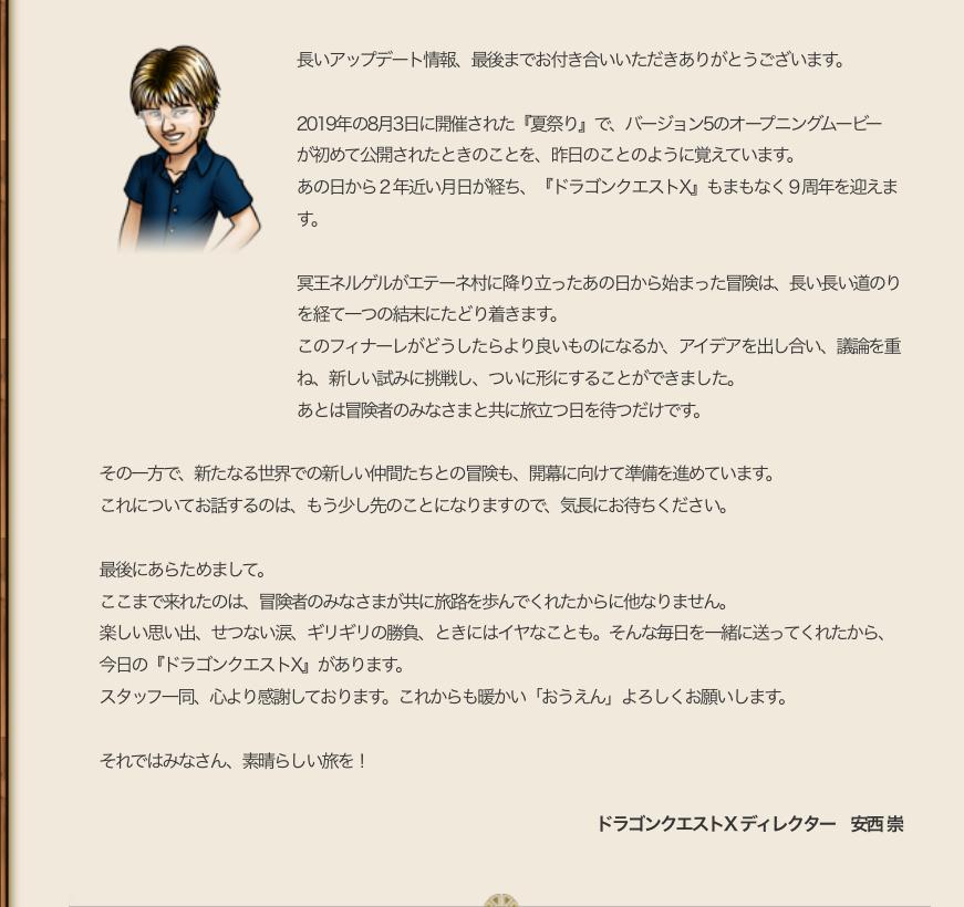 【ドラクエ10】バージョン5.5後期情報が公開!