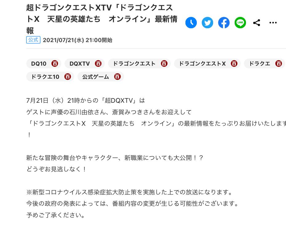 【ドラクエ10】バージョン6 天星の英雄たちオンラインの最新情報発表放送が決定!