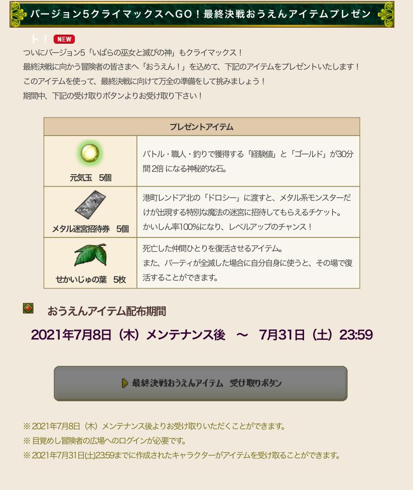 【ドラクエ10】7月のテンの日は最終決戦応援アイテムをゲットしよう!