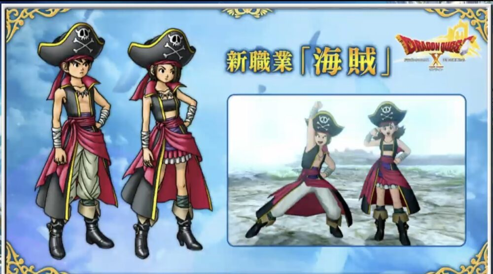 【ドラクエ10】バージョン6の新職業は海賊に決定!どんな性能になる?