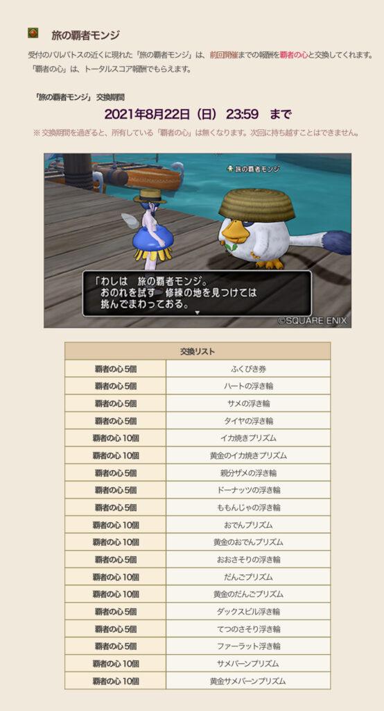【ドラクエ10】「幻の海トラシュカ2021」が2021年7月28日から開催!