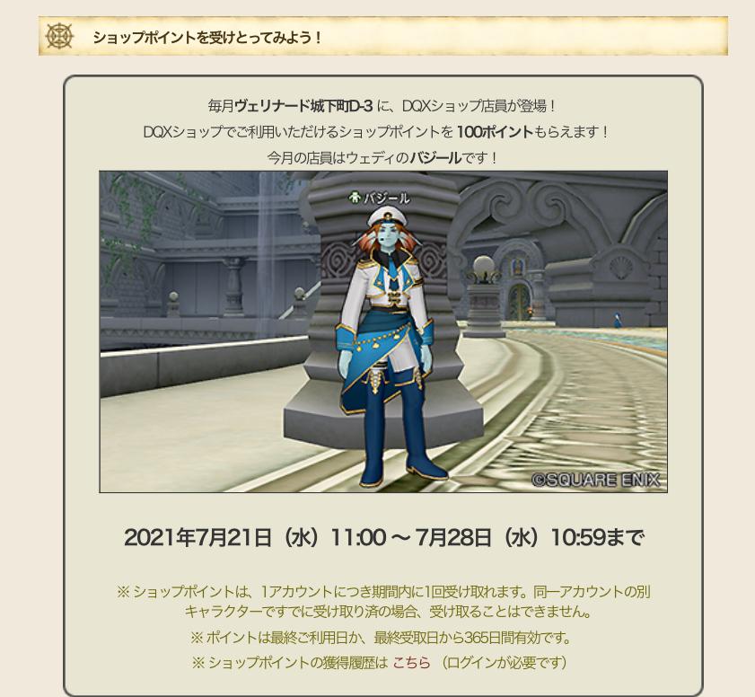【ドラクエ10】おきがえリポちゃんが2021年7月21日に開催!