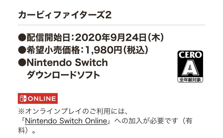 Nintendo Direct 2021.9.24が2021年9月24日金曜日の朝7時から放送