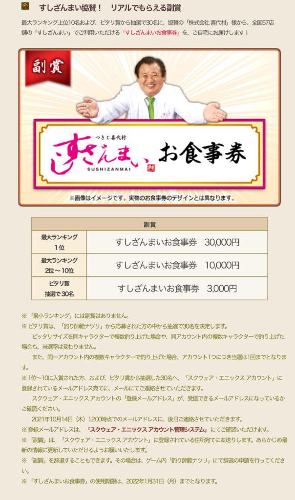 【ドラクエ10】第6回フィッシングコンテスト 「マダイグランプリ」が2021年9月29日から2021年10月10日まで開催!