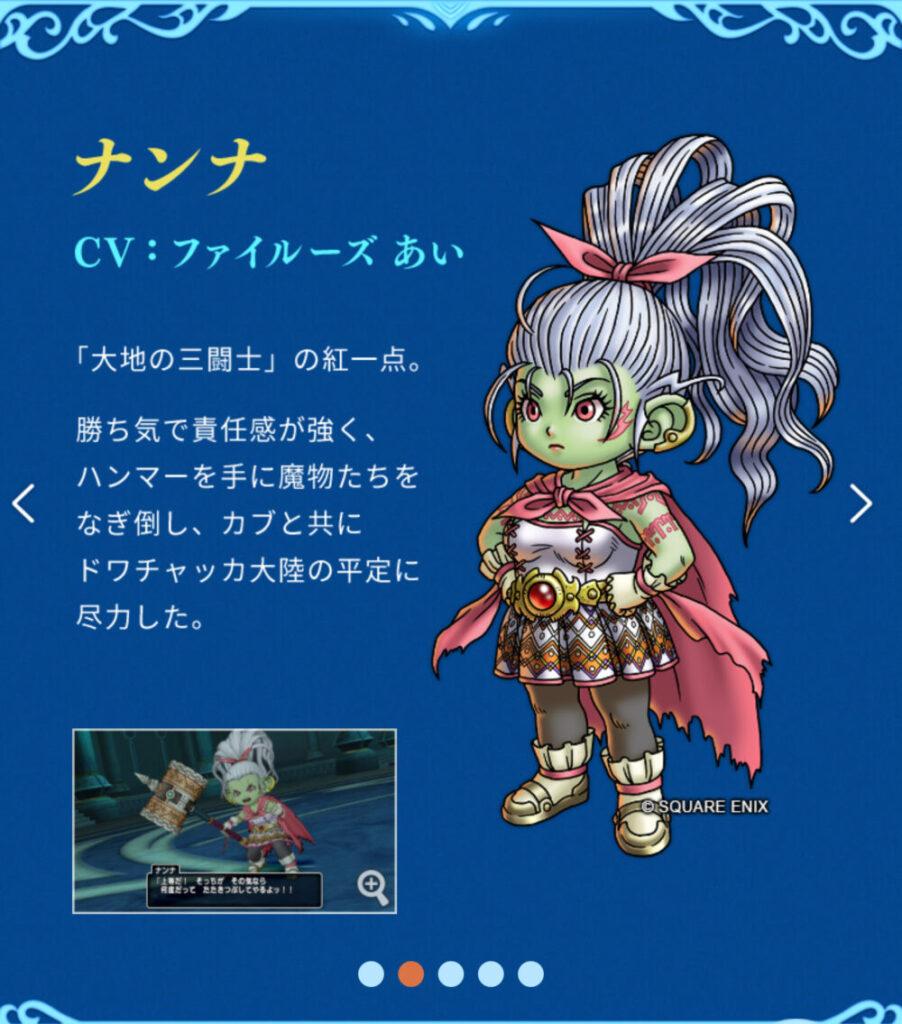 【ドラクエ10】バージョン6で登場するキャラクター「カブ」、「ナンナ」、「ドルタム」が発表