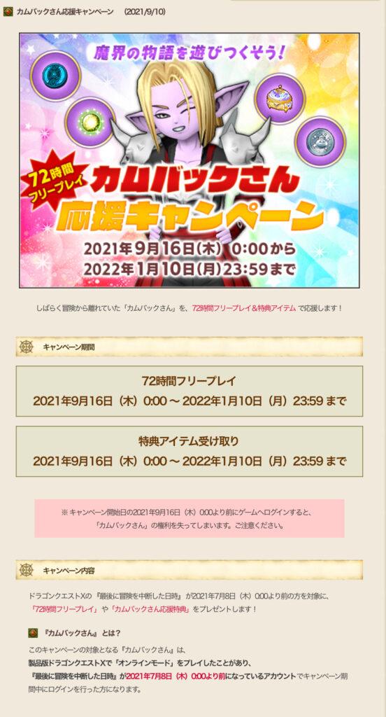 【ドラクエ10】ドラクエ10オンラインとオフラインの情報が10月2日〜10月3日に発表!+開発者インタビューが公開!