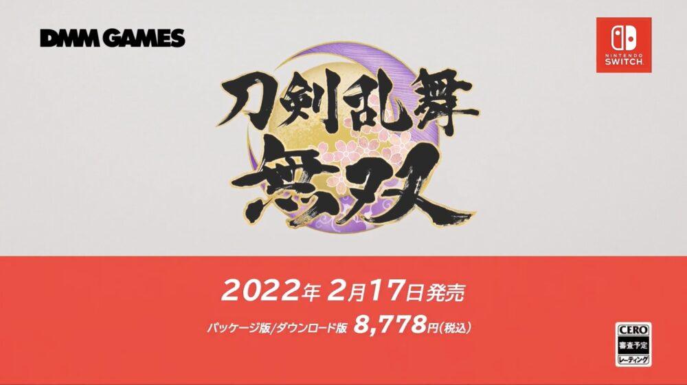 2021年09月24日のニンテンドーダイレクトの新規発表タイトル
