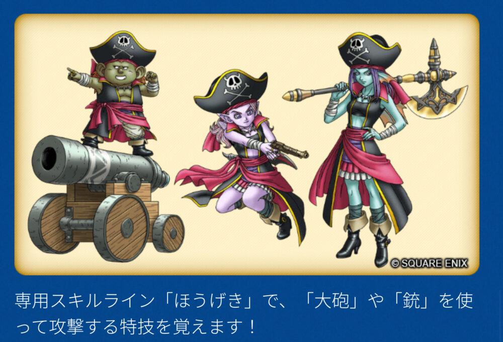 【ドラクエ10】海賊のスキルと装備可能武器が公開!