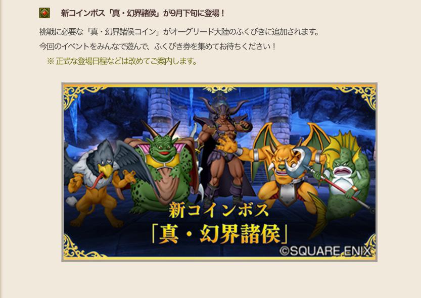 【ドラクエ10】9月のテンの日はふくびき券をゲットしよう!
