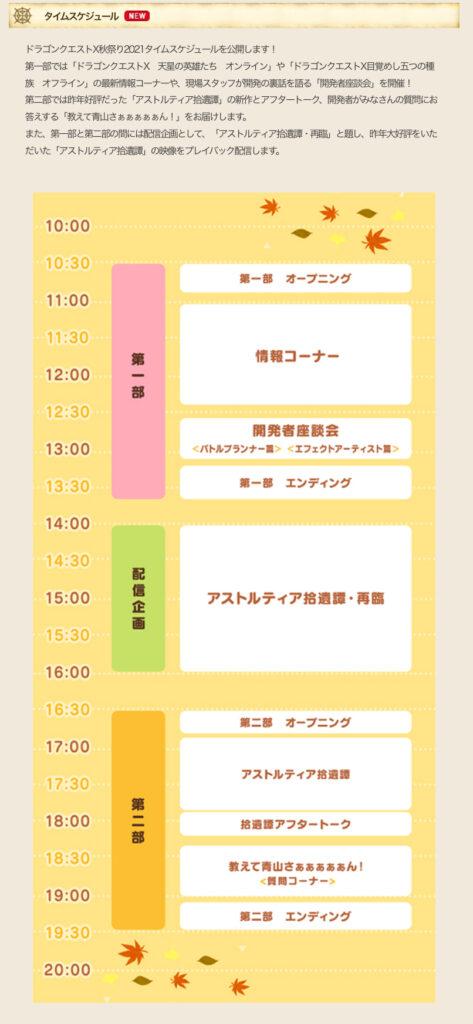 【ドラクエ10】ドラゴンクエストX秋祭りが2021年10月23日に決定!
